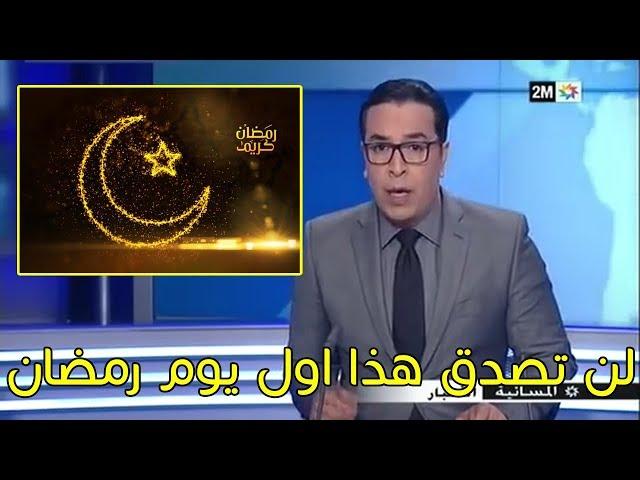 بعيدا عن كل الإشاعات هذا ما قالت وزارة الأوقاف حول موعد شهر رمضان بالمغرب