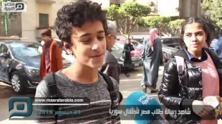 بالفيديو| شاهد رسالة طلاب مصر لأطفال سوريا