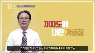 [데일리 큐티 나무향기] 월요묵상 - 마태복음 13-1…