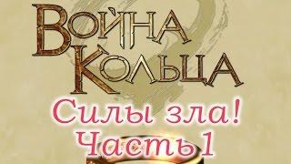 The Lord of the Rings: Война кольца! Силы зла. Не съесть рабочих (с) Часть1