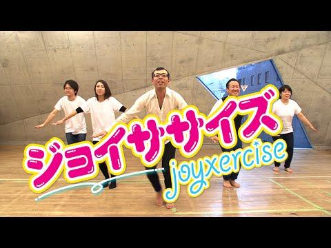 ジョイササイズ〜joyxercise〜 ジョイマンステップでエクササイズ!