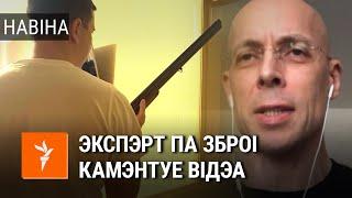 Экспэрт па зброі пра відэа перастрэлкі з КДБ   Эксперт по оружию о видео перестрелки с КГБ