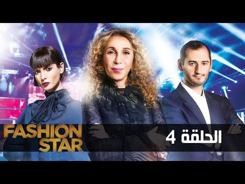 FashionStarAr - Episode 4 (Full) | (فاشون ستار - الحلقة الرابعة (كاملة