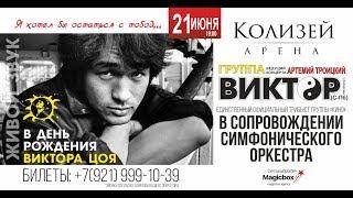 "21 июня - Группа ""ВИКТОР"" - Санкт-Петербург"