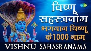 Download Vishnu sahasranama | 1000 names of Vishnu | विष्णुसहस्रनाम | विष्नु के 1000 नाम | Lyrical MP3 song and Music Video