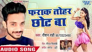 हर D.J पर बजने वाला सुपरहिट गाना - Farak Tohar Chhot Ba - Roshan Rahi - Bhojpuri Hit Song