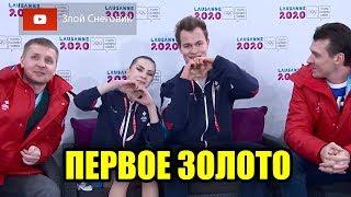 ПЕРВОЕ ЗОЛОТО Панфилова Рылов Произвольная Программа Зимняя Юношеская Олимпиада 2020