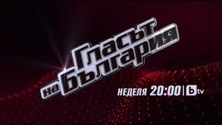 Гласът на България се завръща тази неделя от 20:00 по bTV!