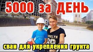 5000 за ДЕНЬ! Разметка скважин ( усиления основания ФУНДАМЕНТА)