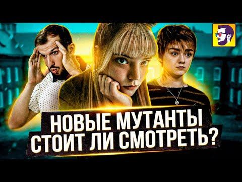 Новые мутанты - стоит ли смотреть? (обзор фильма) - Видео онлайн