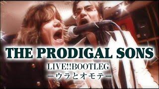 THE PRODIGAL SONS「LIVE!!BOOTLEG -ウラとオモテ-」(DVD)ダイジェスト