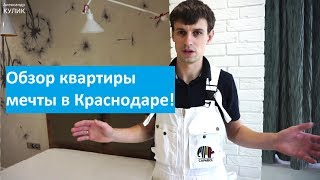 Полный обзор квартиры МЕЧТЫ! Ремонт квартир в Краснодаре под ключ<