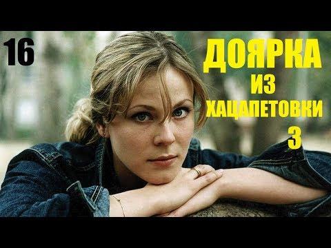 Сериал, Доярка из Хацапетовки-3, 16 серия, русские сериалы, мелодрамы, фильм в 4К