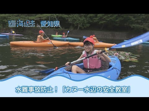 カヌーで学ぶ水辺の安全 日本財団 海と日本PROJECT in 愛知県 2018 #08