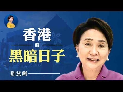 """专访香港""""铁娘子""""刘慧卿:香港正失去司法独立;黑暗加深,但人们会继续为民主自由价值观抗争"""