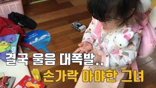 결국 손가락 찧고 울음 폭발한 그녀!! 아야했을때 아기 달래주는 방법? 이렇게 하면 안되나봐요..