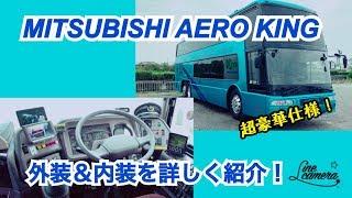 観光バス エアロキング 外装&内装紹介動画 MITSUBISHI AERO KING