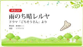楽譜 http://ototama.com/music/pops/score.php?id=250.
