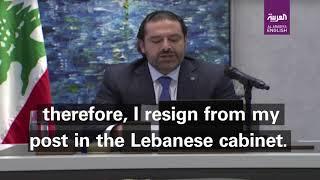 Lebanese PM Hariri resigns, stresses 'Iran's hands will be cut off'