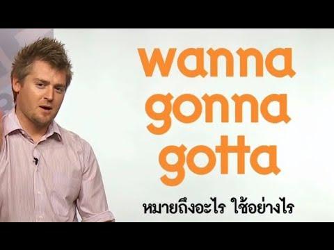 Wanna, Gonna, กับ Gotta หมายถึงอะไรและใช้ยังไง