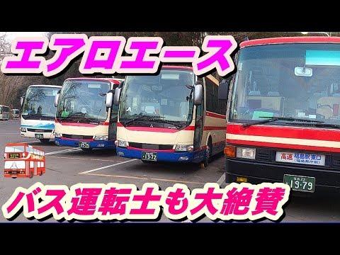 [Mitsubishi Fuso Aero Ace (BKG MS96JP)] Bus driver's bus review