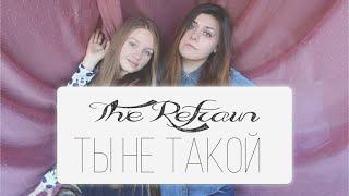 The Refrain - Ты не такой (Юлианна Караулова cover)