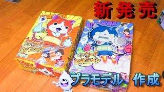 【プラモデル新登場】妖怪ウォッチ ジバニャン作成 thumbnail
