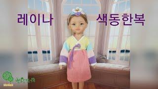 레이나 색동한복 [뽀랑뜨개] 온라인판매금지, 파올라레이…