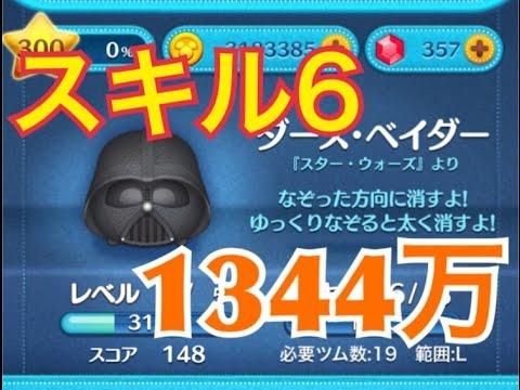 ツムツム ダース・ベイダー sl6 1344万 説明欄に1880万のURL