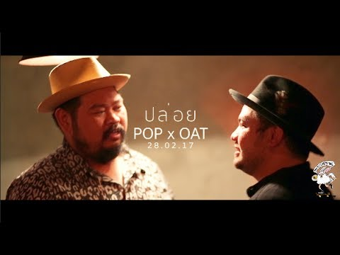 ปล่อย - POP x OAT  [Live] 20Something Bar