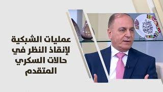 د. أيمن مدانات - عمليات الشبكية لإنقاذ النظر في حالات السكري المتقدم