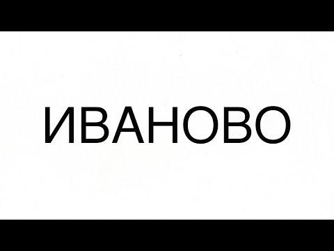 Vlog Иваново / Ivanovo 2017 Поездка на Свадьбу