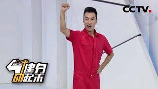《健身动起来》广场舞《中国味道》 20190507 | CCTV体育