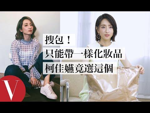 搜包!柯佳嬿只能帶一樣化妝品出門竟選這個:「希望大家覺得我香香的」|女星請分享|Vogue Taiwan