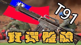 107年【啟英高中】實彈射擊打靶紀錄 T91(教學用)