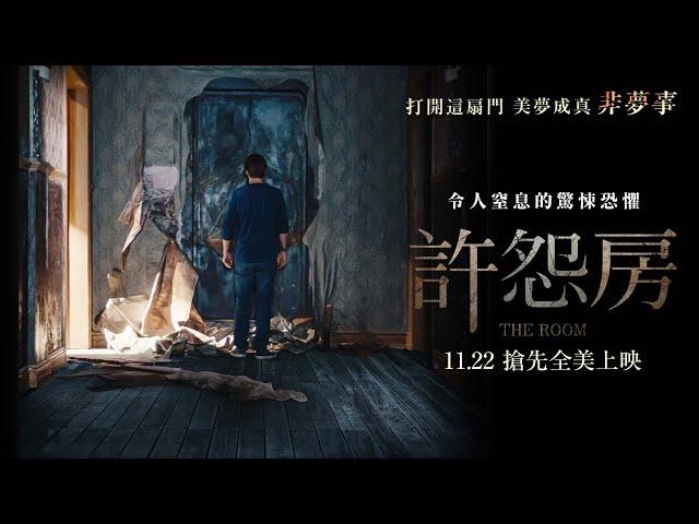11/22【許怨房】台灣版正式預告|富川奇幻影展「最佳影片」最高肯定!一間能實現所有心願的房間,驚人結局令人大呼過癮!