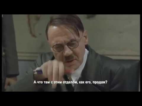 Гитлер и Bizfam