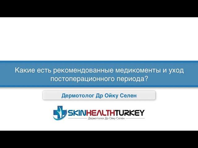 Какие есть рекомендованные медикоменты и уход постоперационного периода?