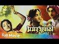 Amar Bhupali - 1951 (अमर  भूपाळी ) | Panditrao Nagarkar | Lalita Pawar | Sandhya