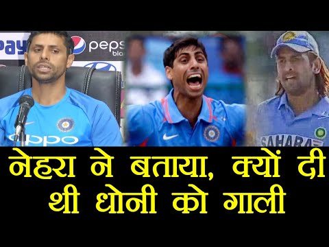 Ashish Nehra reacts on abusing MS Dhoni incident | वनइंडिया हिंदी