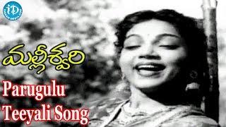 Parugulu Teeyali Song - Malleswari Movie Songs - NTR, Bhanumathi