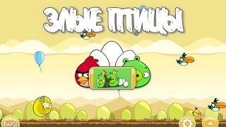 Angry Birds. Mighty Hoax (level 4-7) 3 stars. Прохождение от SAFa