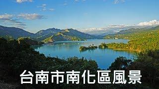 台南市南化區風景