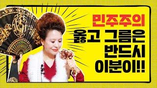 민주주의 바로서는 대한민국 옳고 그름은 이분이! 검찰개혁,언론개혁의 완수는 누가? (산신무당TV,SBS,유명…