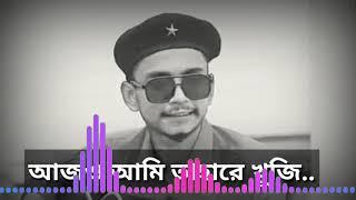 ajo-ami-tahare-khuji-samz-vai-bangla-new-song-2019