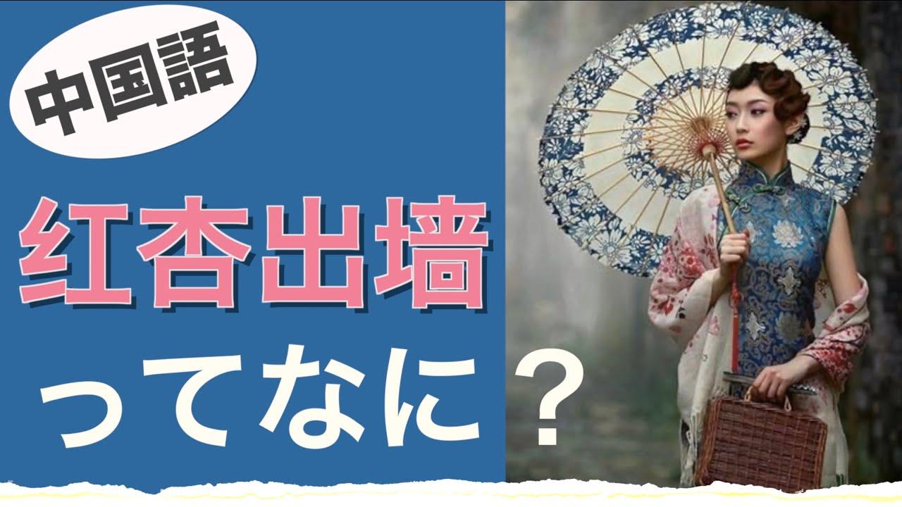 中国語 | 超有名なあの漢詩の一文には意外な意味があった❗️日本語 日语 日文 汉语 バイリンガル トリリンガル