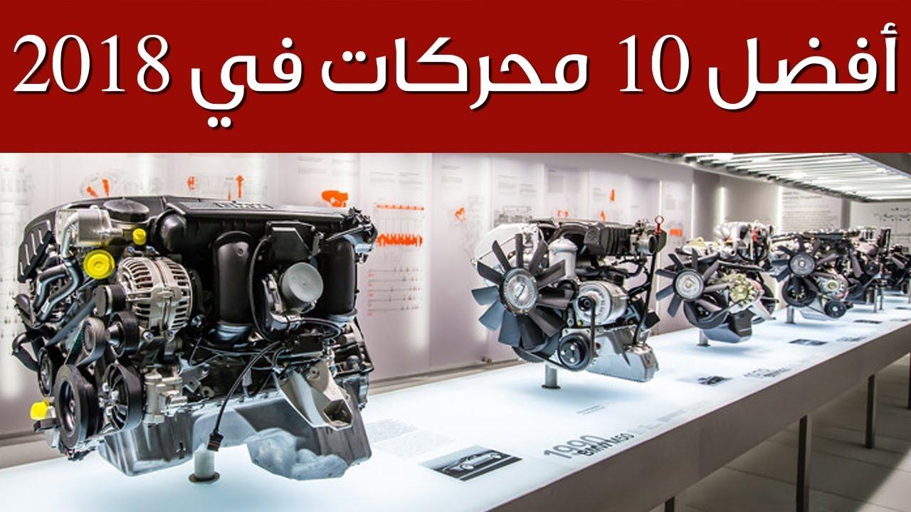 أفضل 10 محركات في 2018  | سعودي أوتو