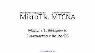 Настройка оборудования MIkroTik. 07 Знакомство с RouterOS(Видеокурс