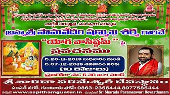 Yoga Vaasistam Pravachanam by Sri Samavedam Shanmukha Sarma 2019