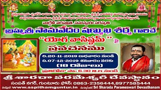 26 11 2019 Yoga Vaasistam Pravachanam By Sri Samavedam Shanmukha Sarma Youtube